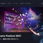 VIVEPORT会場がオープン!日本初VR特化型国際映画祭「Beyond The Frame Festival」、本日2月12日(金)よりスタート
