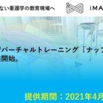 イマクリエイトと京都大学の共同開発、「ナップ」を活用した医療実習用バーチャルトレーニングを看護学校向けに2月4日から無償提供開始