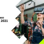 XRの専門家が「製造業×XR」の最新情報を発信!2/3(水)特設サイト「XR GUIDE 2021 製造業編」をオープン ~「3D&バーチャル リアリティ展」出展と同時公開~