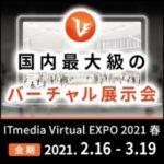 本日開幕!日本国内最大級のバーチャル展示会「ITmedia Virtual EXPO 2021 春」に出展 ~XR取引件数4,000件に基づくノウハウをご紹介~