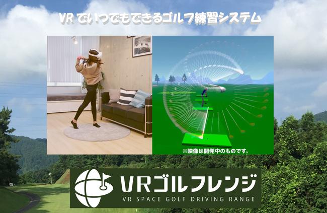自宅で出来る室内ゴルフ練習システム「VRゴルフレンジ」。クラウドファンディングで開発プロジェクト開始!