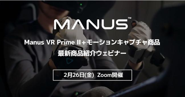 Manus VR Prime II+モーションキャプチャ商品の最新商品紹介ウェビナー開催のお知らせ