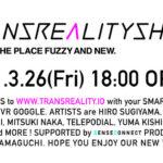対話型VRアートショーを「TRANSREALITYSHOW 0.2」3月26日18:00にローンチ.18:30からトークセッションも.