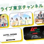 「ミクサライブ東京」が1周年を記念して2.5次元俳優や声優などのVRコンテンツ専用チャンネルを開設!