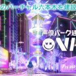 関智一&ぺこぱによる『声優パーク建設計画 VR部』がバーチャルSNS「cluster」上に登場!