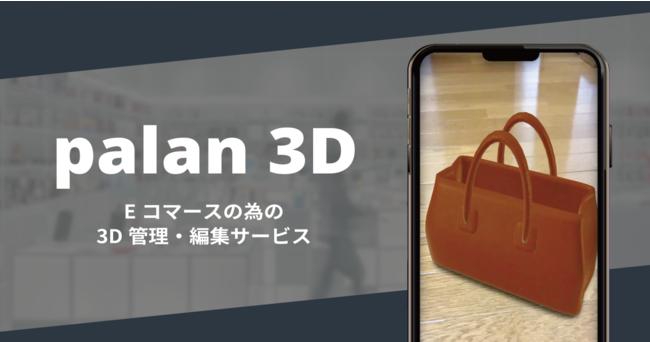 ECサイト等での新たなユーザー体験の提供を実現!3Dデータを簡単に管理・編集できる「palan 3D」を正式に提供開始しました