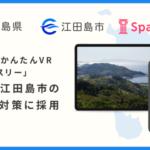 どこでもかんたんVR「スペースリー」広島県江田島市の空き家対策に採用