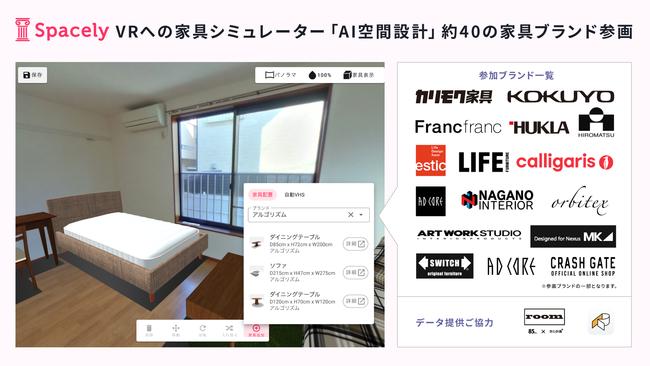 360度パノラマVRへの家具シミュレーター「AI空間設計」β版の提供開始。カリモク、コクヨ、Francfrancなど37の家具ブランドが参画