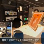 VR商談「キネトスケイプ」がRICOH BIL Tokyoに採用