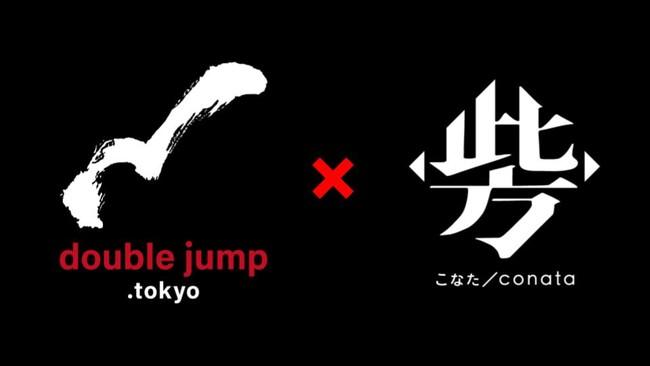 doublejump.tokyoとBeyondConceptがバーチャル空間におけるNFTの取り扱いに関して共同研究を開始