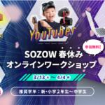 <春休みの無料ワークショップ>『SOZOW』が小中学生向けにオンライン開催!