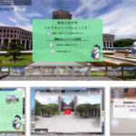 3D-VR空間「VR360」を利用して、 東京工科大学様が『バーチャルキャンパス見学』を実施!