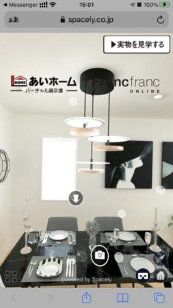 Francfrancの家具でVR空間の住宅をコーディネート