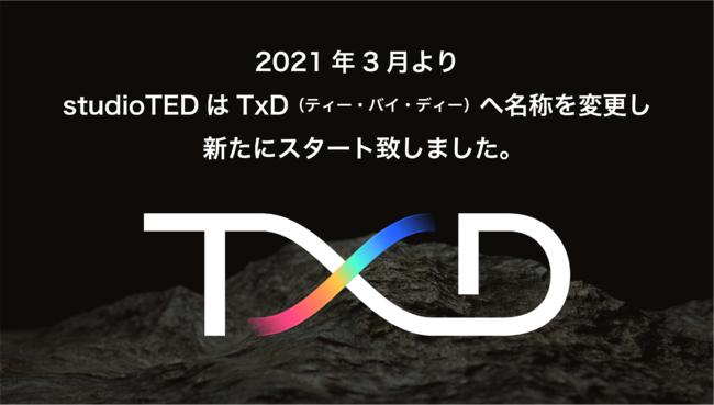 ホログラフィックステージ演出を得意とするstudioTEDが2021年3月からTxD(ティー・バイ・ディー)として新たにスタートしました!