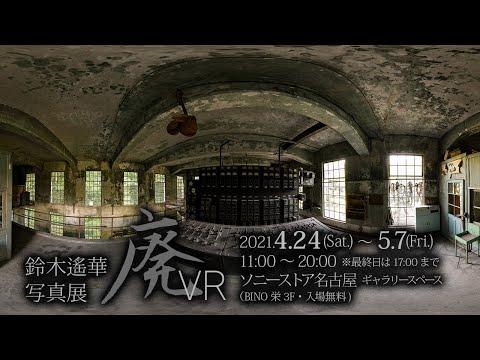 ソニーストア名古屋にて、廃墟・産業遺産の360°パノラマVRをプリントした写真展「廃VR」を開催