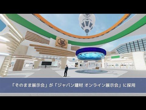 「そのまま展示会」が「ジャパン建材 オンライン展示会」に採用