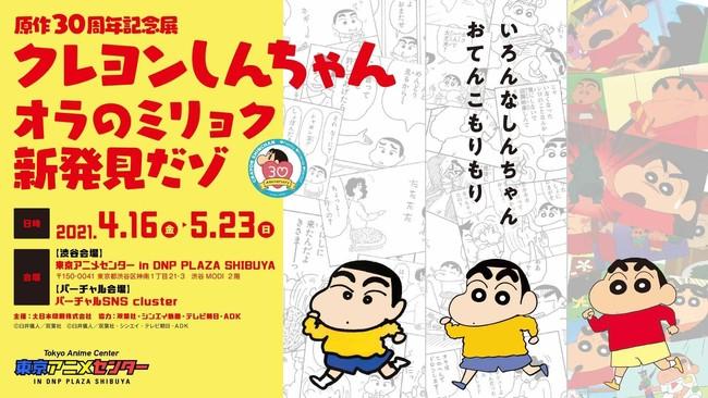 バーチャルSNS「cluster」上に『クレヨンしんちゃん』企画展が4月16日から期間限定OPEN!