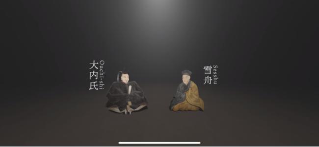 株式会社360Channel、雪舟の水墨画「山水長巻」の世界をフルCG VRで体感できる「雪舟VR」を制作