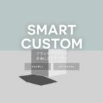 ジブンハウス、家づくりのデザイン・プランをどこでも自由にカスタマイズできる「スマートカスタム」体験を実装。ブランドサイト大幅リニューアル