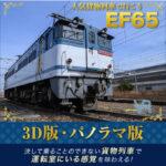 すべての鉄道ファンに捧げたい、講談社初の本格的鉄道 VR 作品「人気貨物列車で行こう EF65」DMM動画にて先行独占配信開始!