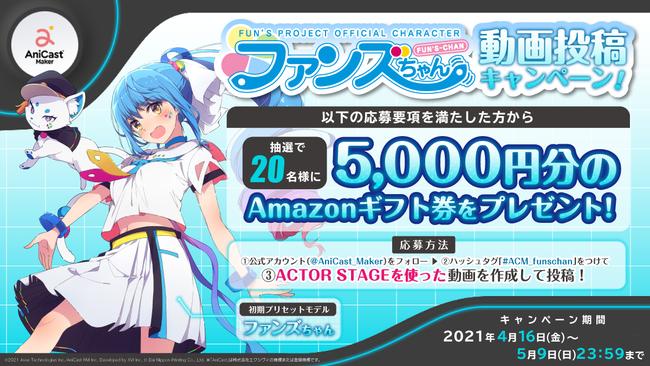 アニメ制作ツール「AniCast Maker」発売発売記念!『ファンズちゃん』動画投稿キャンペーン開始!