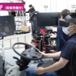 【ただいま開催中】コロナ禍で需要が急拡大!最新VR・AR・MRが体験できます【XR総合展・コンテンツ東京】