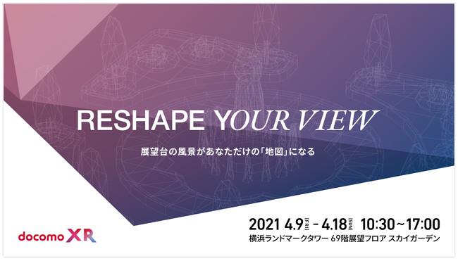 Magic Leap 1を使用したAR観光体験を横浜ランドマークタワー69階展望フロア「スカイガーデン」で展示 | 株式会社MESON