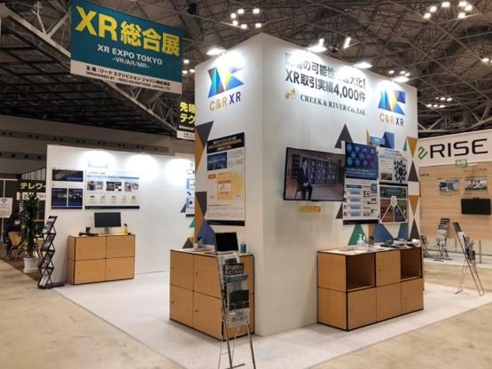 【本日より開催】 XR(VR/AR/MR)活用の具体策に関心がある方は必見!コンテンツ東京2021「第1回 XR総合展」C&R社出展中