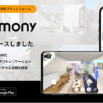 VR空間共有プラットフォーム「comony」のモバイルアプリβ版がリリース
