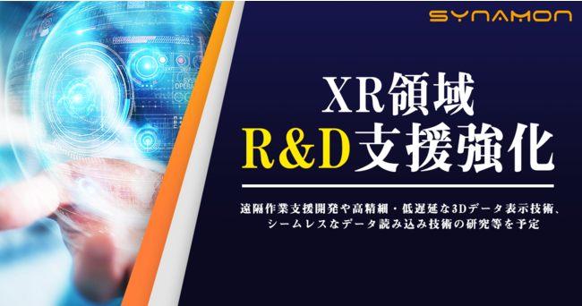 Synamon、XR技術活用の先端事例創出や技術深耕を目指したR&D支援を強化