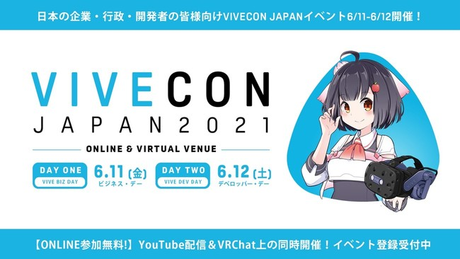 HTC NIPPON、6月11日(金)と12日(土)にオンラインとVRイベント『VIVECON Japan 2021』を開催