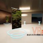理想のVRコマース実現可能に!「VRmall」にて「対面販売機能など5つの機能」を追加