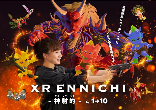 伝統と革新が融合したXR(拡張現実)体験 「XR ENNICHI -神射的- by 1→10(ワントゥーテン)」の導入施設を募集開始
