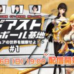 バーチャルSNS「cluster」にてスマホ向け新作RPG「フィギュアストーリー」 の生放送が6月6日に実施決定!