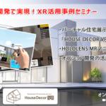 【申込み開始】『オフショア開発で実現!XR活用セミナー』オンラインセミナー(無料)を6月23日(水)開催〜低コストでAR・VRを住宅展示や製造マニュアルに活用〜