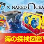【業界初! 図鑑VR誕生】『学研の図鑑LIVE』の夏限定★店頭特典として『NAKED OCEAN』とコラボした「海の探検図鑑VR」セットが登場。海の生物の観察ツアーに出かけよう!