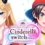 「VR LIVE『Cinderella switch ~ふたりでつくるホロライブ~』」第1弾が発表!