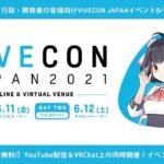 HTC NIPPON、6月11日~12日の2日間にVIVECON Japan 2021を開催、これに伴いいよいよ新製品 Focus 3 の予約開始!