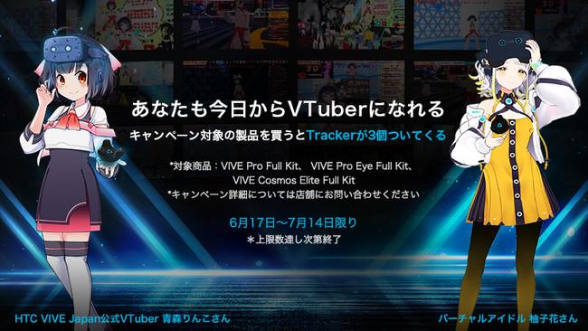 HTC NIPPON、『VTuberキャンペーン』として6月17日(木)~7月14日(水)の間、VIVEトラッカー(2018) をなんと3つ無償進呈!史上最大のキャンペーンをお見逃しなく!