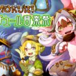 声優・小倉唯&神谷浩史が演じる3DCGアニメ「MOKURI」のマンガ動画「MOKURI~ア・ピアチュール音楽祭~」が配信開始!2021年6月22日(火)21:00より公式YouTubeにて公開