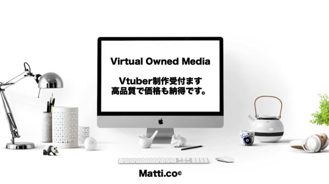 広告業界に革命的新サービス【バーチャルオウンドメディアサービス】をローンチしました。