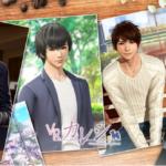 女性向け恋愛ゲームアプリ「VRカレシ」本日よりAndroid/iOSにて正式サービス開始!