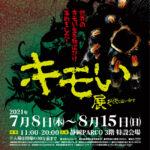 【静岡初!】総来場者数45万人を動員したあの「キモい展」が、この夏、静岡PARCOで開催!!
