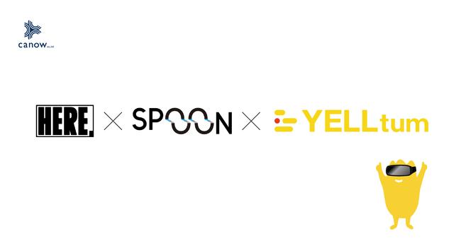 株式会社Spoon / 株式会社HERE. と動画制作・XR&VR領域での業務提携のお知らせ