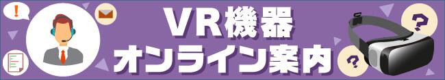 TSUKUMO、オンラインで購入相談が可能な『VR機器オンライン案内』サービスを開始