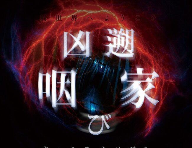 人気ホラーアトラクション「凶遡 咽び家(きょうそ むせびや)」を3DVRで屋敷内部初公開!