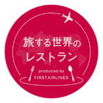 \世界のスイーツや料理をお届け/旅する世界のレストランproduced by FIRST AIRLINESエキュート日暮里にて7月12日~期間限定オープン!