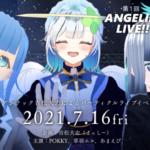 バーチャルダンスライブイベント「ANGELING LIVE No.1」を開催