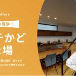 「VRマチかど展示場 中川上流」2棟を追加オープン