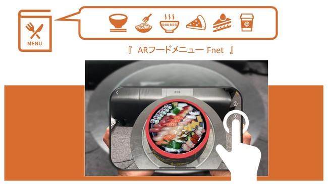 ARで料理注文! 飲食店での料理注文タブレット、AR機能の開発支援サービス。『ARフードメニュー Fnet』